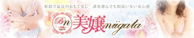 美嬢niigata(ビジョウニイガタ) 新潟市/デリヘル