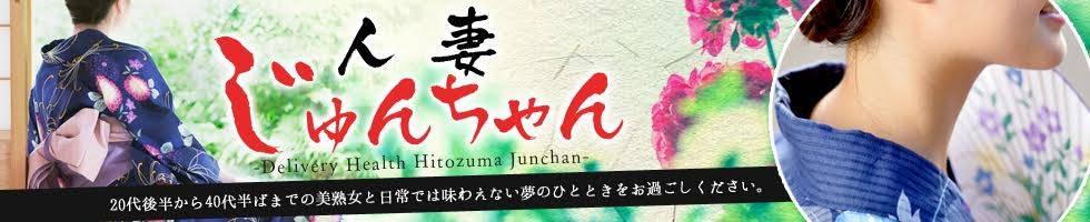 人妻じゅんちゃん(ヒトヅマジュンチャン) 三条市/デリヘル