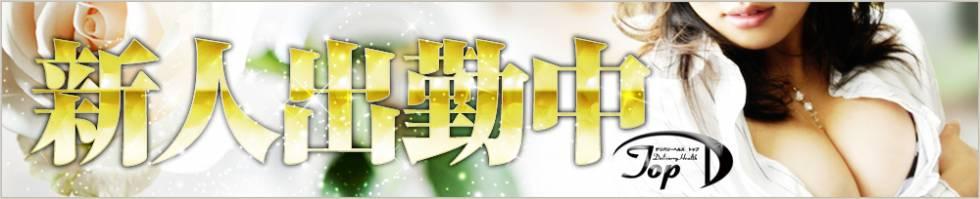 TOP(トップ) 新潟市/デリヘル