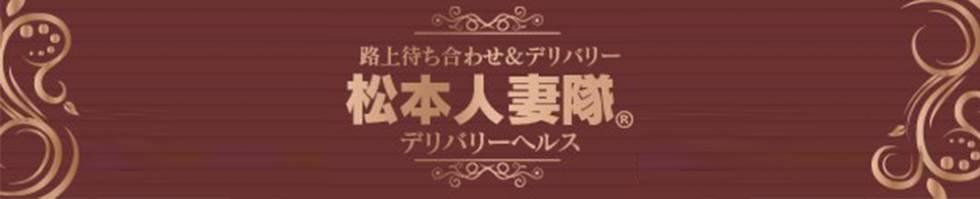 松本人妻隊(マツモトヒトヅマタイ) 松本市/人妻デリヘル