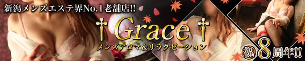 GRACE 新潟(グレース ニイガタ) 新潟市/メンズエステ