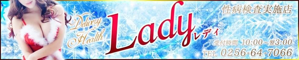 Lady(レディー) 三条市/デリヘル