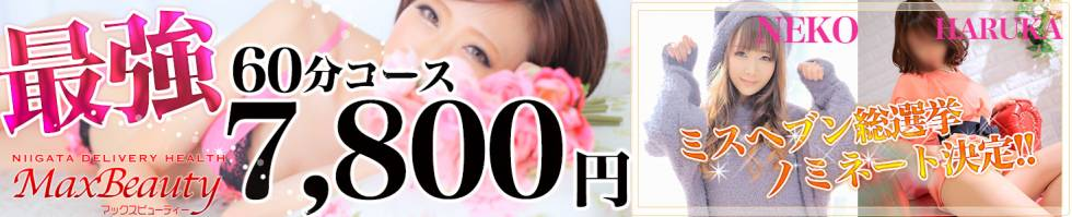 Max Beauty 新潟(マックスビューティーニイガタ) 新潟市/デリヘル