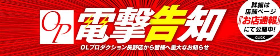 OLプロダクション(オーエルプロダクション) 長野市/デリヘル