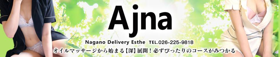 Ajna~アジュナ~ 長野店(アジュナナガノテン) 長野市/デリヘル