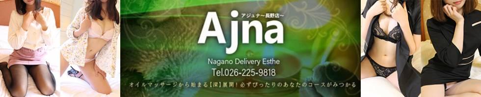Ajna~アジュナ~ 長野店(アジュナナガノテン) 長野市/メンズエステ