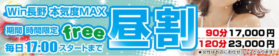 WIN(ウィン) 長野市/デリヘル