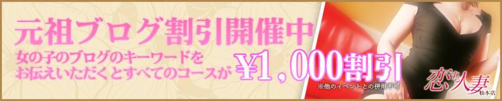 恋する人妻 松本店(コイスルヒトヅマ マツモトテン) 松本市/人妻デリヘル
