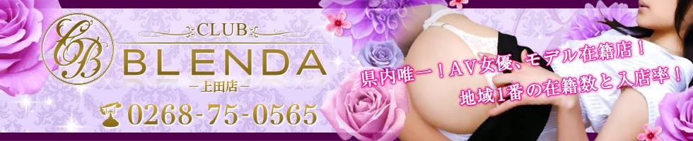 BLENDA GIRLS(ブレンダガールズ) 上田市/デリヘル