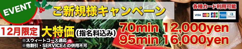 MACHERIE-マシェリ-(マシェリ) 上田市/デリヘル