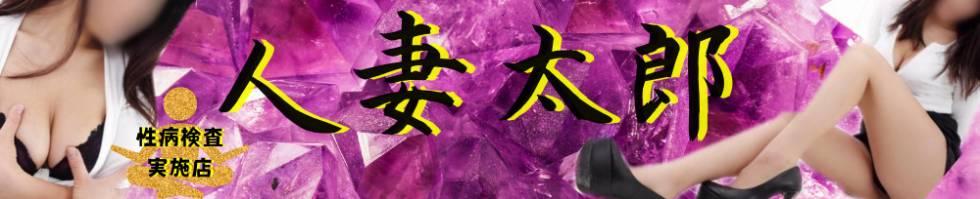 柏崎デリヘル人妻太郎(カシワザキデリヘルタロウ) 柏崎市/デリヘル