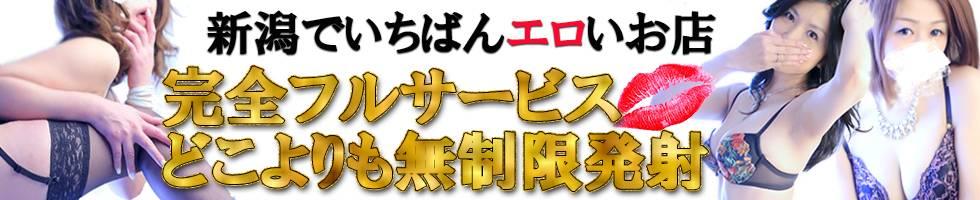 人妻不倫処 桃屋 新潟店(ヒトヅマフリンドコロモモヤ) 新潟市/デリヘル