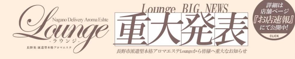 長野市派遣型本格アロマエステ Lounge(ナガノシハケンガタホンカクアロマエステ ラウンジ) 長野市/メンズエステ