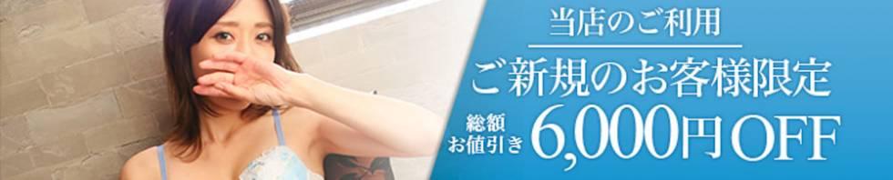不倫商事 新潟営業所(フリンショウジニイガタエイギョウショ) 新潟市/デリヘル