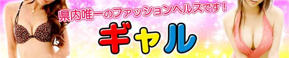 ギャル(ギャル) 上山田温泉/ファッションヘルス