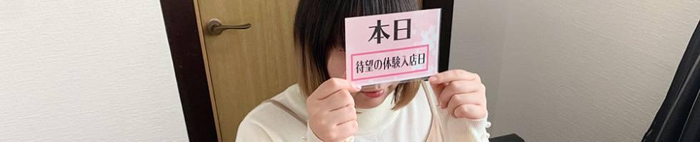 ぽっちゃりチャンネル新潟店(ポッチャリチャンネルニイガタテン) 新潟市/ぽっちゃり