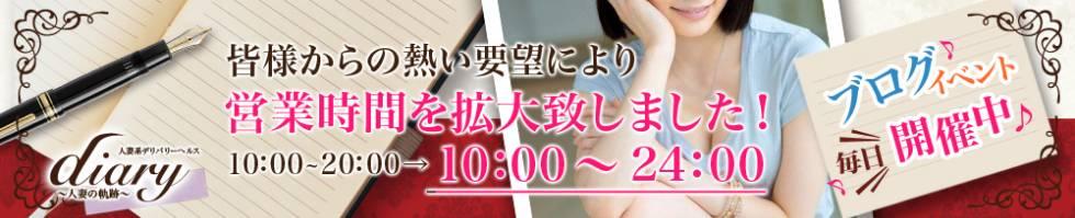 diary~人妻の軌跡(ダイアリー~ヒトヅマノキセキ) 長野市/人妻デリヘル