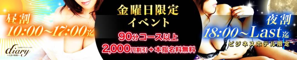 diary~人妻の軌跡~(ダイアリー~ヒトヅマノキセキ~) 長野市/人妻デリヘル