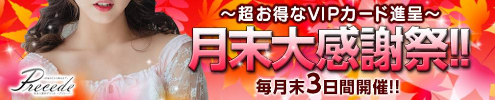 Precede 本店(プリシード ホンテン) 松本市/デリヘル