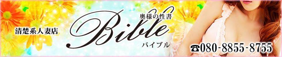 BIBLE~奥様の性書~(バイブル~オクサマノセイショ~) 上田市/人妻デリヘル