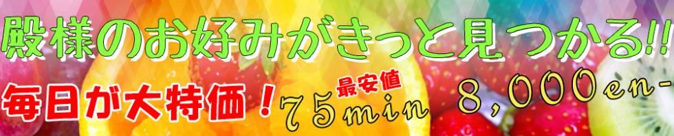 天然果実 上田店(テンネンカジツ ウエダテン) 上田市/デリヘル