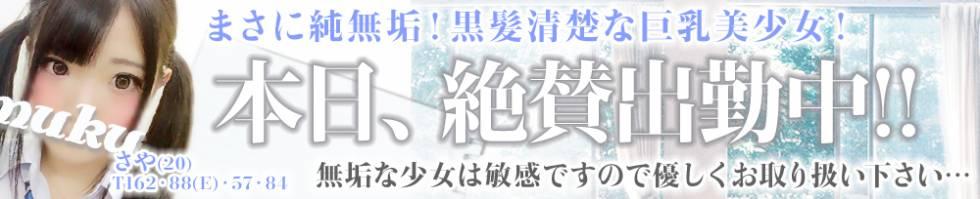 純・無垢(ジュンムク) 長岡市/デリヘル