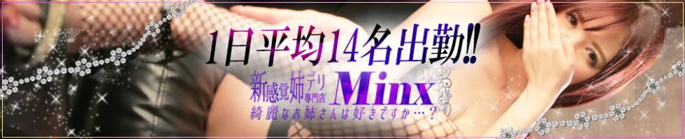 Minx(ミンクス) 新潟市/デリヘル