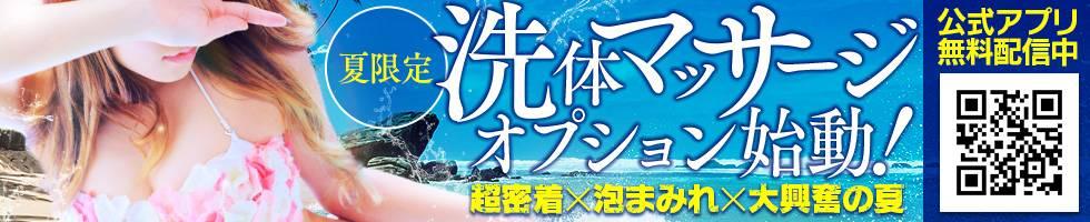 癒々(ユユ) 新潟市/エステ派遣