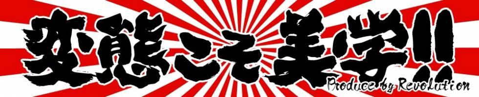 Revolution(レボリューション) 松本市/デリヘル