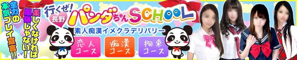長野行くぜ!パンダちゃんSCHOOL(ナガノイクゼ!パンダチャンスクール) 長野市/デリヘル
