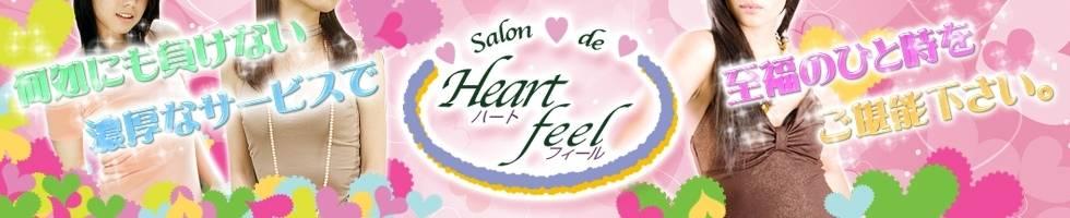 Heart feel(ハートフィール) 伊那市/ピンサロ