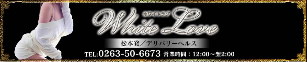 White Love(ホワイトラブ) 松本市/デリヘル
