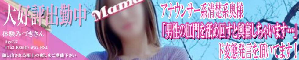 mamaCELEB(ママセレブ) 長岡市/人妻デリヘル