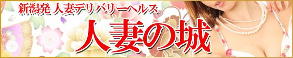 人妻の城(ヒトヅマノシロ) 新潟市/人妻デリヘル