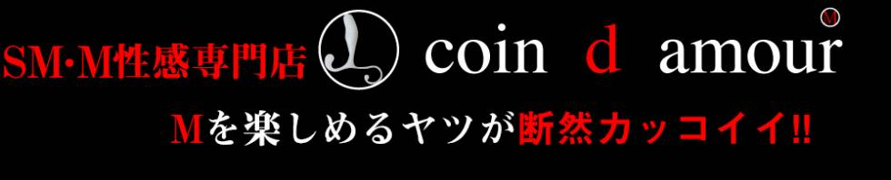 coin d amour(コインダムール) 松本市/SM