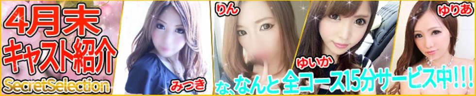 Secret selection(シークレット セレクション) 長岡市/デリヘル