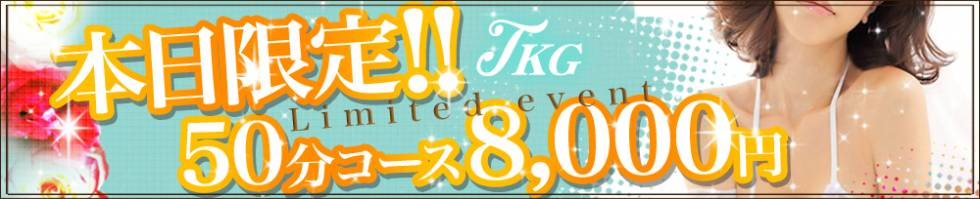 TKG(ティーケージー) 新潟市/エステ派遣