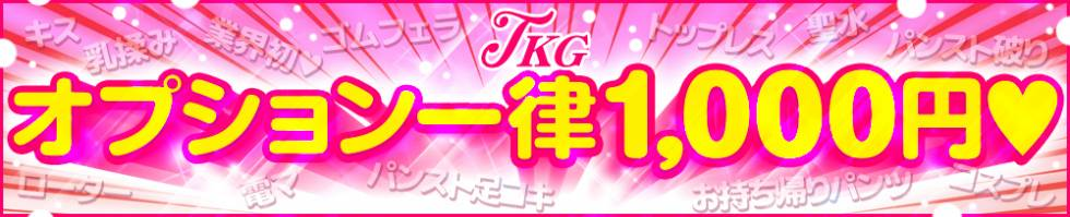 TKG(ティーケージー) 新潟市/手コキ