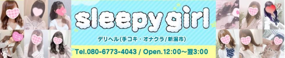 sleepy girl(スリーピーガール) 新潟市/手コキ