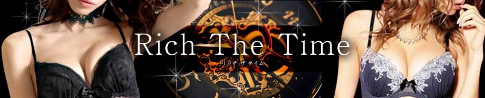 Rich The Time(リッチザタイム) 長岡市/デリヘル