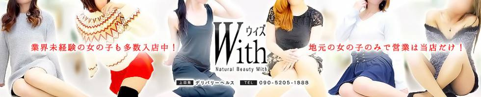 Natural Beauty With -自然な美-(ウィズ(ナチュラルビューティー ウィズ-シゼンナビ-)) 上田市/デリヘル