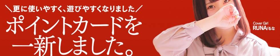 新潟人妻デリヘル 背徳の愛 奥様と逢える店(ニイガタヒトヅマデリヘル ハイトクノアイ オクサマトアエルミセ) 新潟市/人妻デリヘル