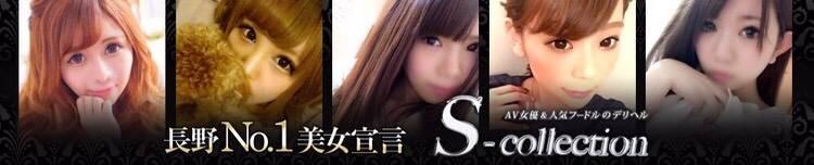 S-collection 長野店(エスコレクション ナガノテン) 長野市/デリヘル