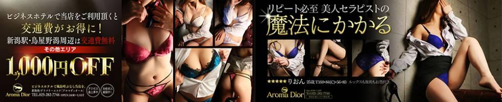 Aroma Dior(アロマディオール) 新潟市/メンズエステ