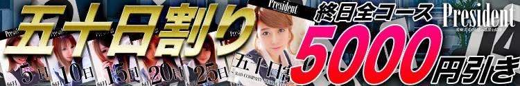 PRESIDENT(プレジデント) 長野市/デリヘル