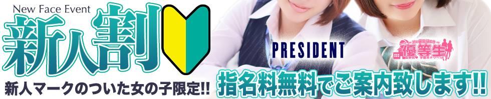PRESIDENT×優等生(プレジデント×ユウトウセイ) 長野市/デリヘル