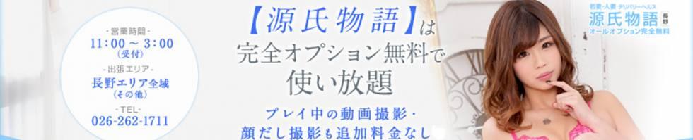 源氏物語 長野店(ゲンジモノガタリ ナガノテン) 長野市/人妻デリヘル