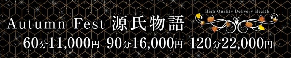 源氏物語 長野店(ゲンジモノガタリ ナガノテン) 長野市/デリヘル