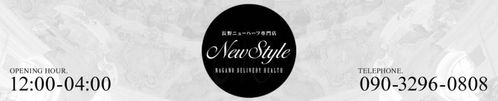 NewSTYLE(ニュースタイル) 松本市/デリヘル