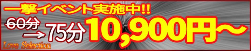 LoveSelection(ラブセレクション) 上越市/デリヘル